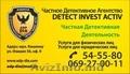 Услуги детектива в Молдове | Servicii de detectiv Moldova