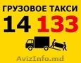 Аренда полуприцепов и прицепов грузоперевозки грузовое такси 14133