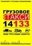 грузовое такси Кишинев 14133