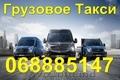 Грузовое такси - Кишинев,  Грузоперевозки Кишинев -Молдова!