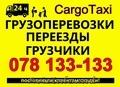 Переезды,  Грузчики. Вывоз мусора-Hamali &Tranport Chisinau!