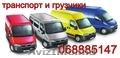Аренда авто+микроавтобусы+бус+зил+манипулятор+грузчики+hamali Грузоперевозки п