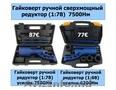 Гайковерт ручной 7500 Нм с механическим редуктором  для грузовых автомобилей.
