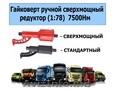 Гайковерты ручные(1:78) 7500 Нм в Молдове!  Мультипликатор.