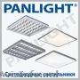 CORPURI DE ILUMINAT LED,  PANLIGHT,  MOLDOVA,  ILUMINAREA CU LED,  PANELI LED