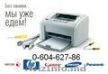 Заправка картриджей принтеров и МФУ