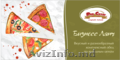 Вкусная пицца в Кишинёве с доставкой!