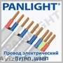 CABLU ELECTRIC,  CABLURI CONDUCTOARE,  FIR ELECTRIC,  PANLIGHT,  CABLU DE FORTA