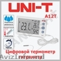 SURSA DE LABORATOR CONTROL TENSIUNE SI CURENT,  UNI-T UTP3315TFL,  PANLIGHT,  SURSA