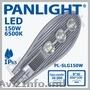 Lampa iluminat stradal led,  panlight,  iluminat stradal cu led,  LED Moldova,  Led