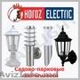 Фасадные светильник для дома,  уличное освещение,  horoz,  panlight,  наружные LED