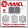 Накладные розетки и выключатели IP54 Horoz Electric в Молдове,  panlight,  Simon