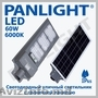 Садовый светильник (факел) на солнечной батарее, светильники на солнечных батаре
