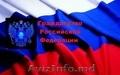 Гражданство Российской Федерации - услуги,  консультации