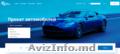 Продается сайт компании по аренде автомобилей за полцены!