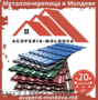 Металлочерепица в Молдове - (Производство и продажа)
