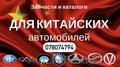 ЗАПЧАСТИ:на КИТАЙСКИЕ АВТОМОБИЛИ-078074794